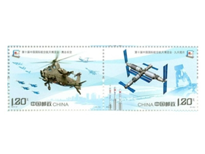 航空航天博览会
