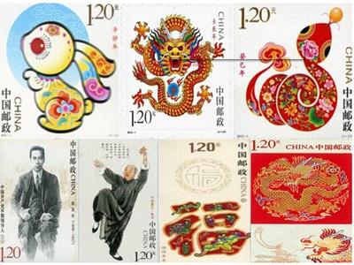 11-13全年厂铭邮票