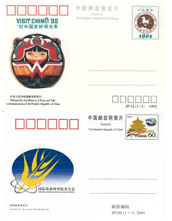 中期邮资片JP(32-100)