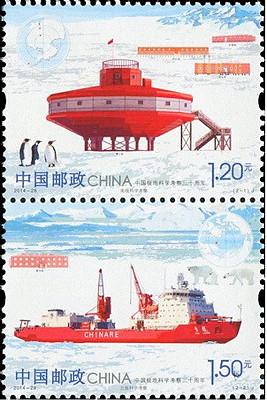 中国极地科学考察三十周年