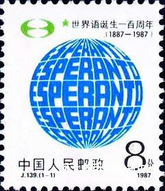 世界语诞生一百周年
