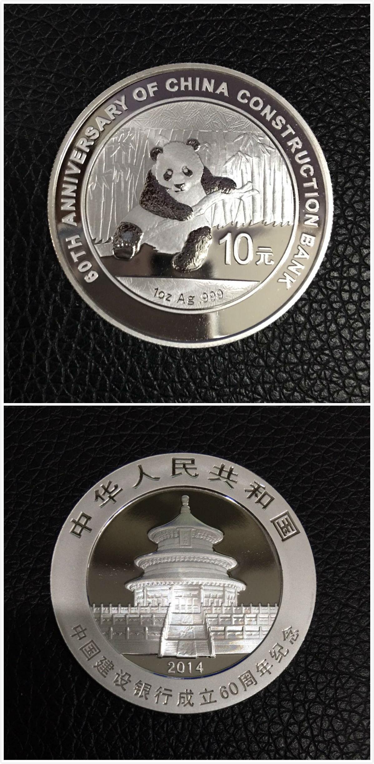 建行60周年熊猫银币