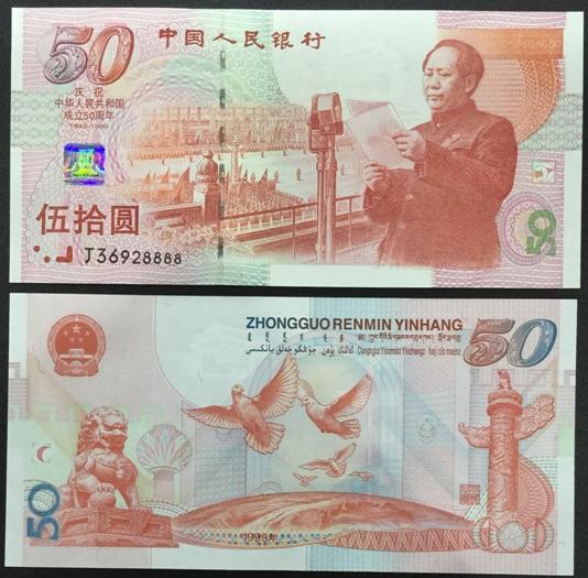 建国钞(百连)