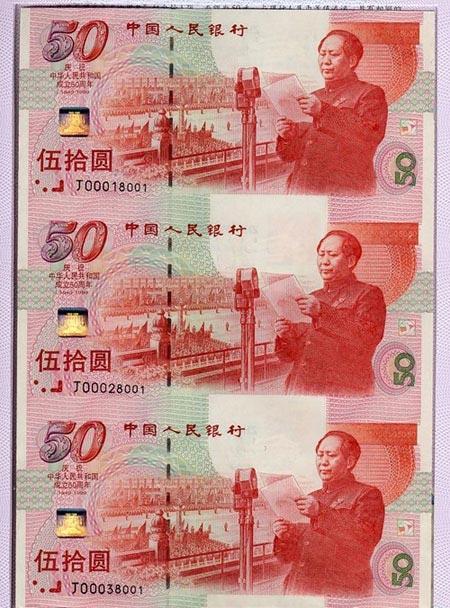 建国50元三连
