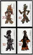 中国皮影套票
