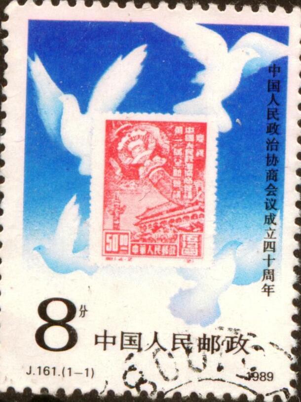 政协成立四十周年