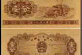18K壹分纸币