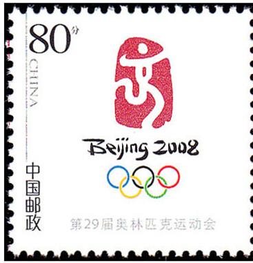 29届奥运会徽邮票
