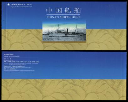 中国船舶本片