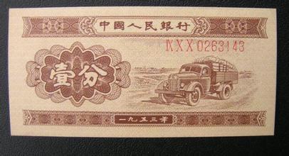 *53年18K壹分纸币