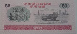72沈阳军区汽油票50公斤