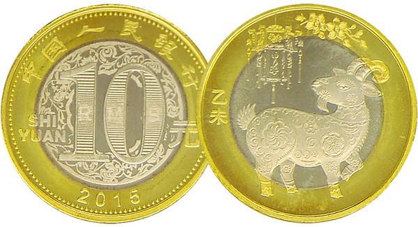 羊年纪念币