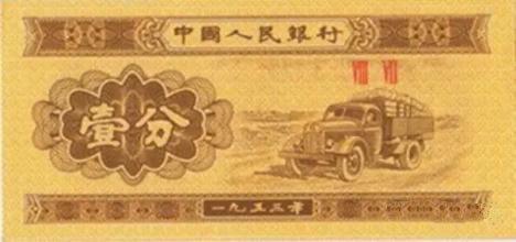 *53年壹分纸币(无油)