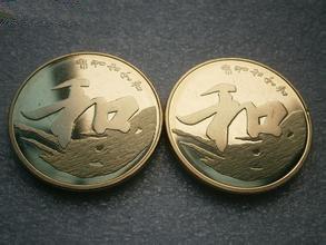 和三纪念币