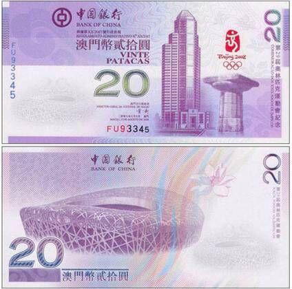 澳门奥运钞