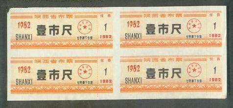 82年陕西壹尺布票