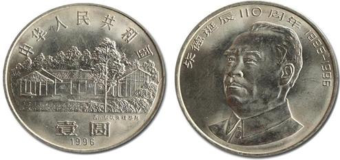 朱德纪念币