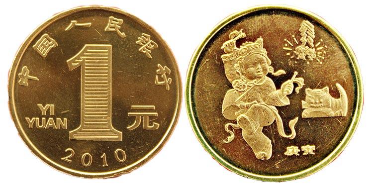 虎年纪念币
