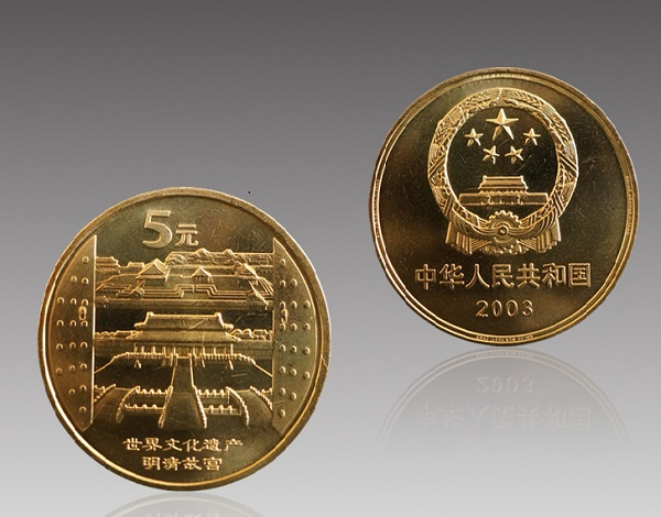 明清故宫纪念币