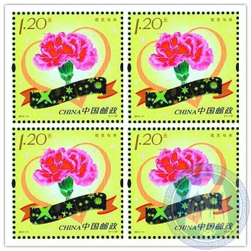 感恩母亲特种邮票