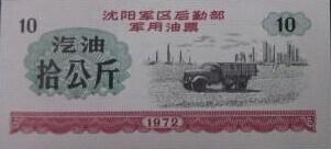 72沈阳军区汽油票10公斤