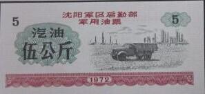 72沈阳军区汽油票5公斤
