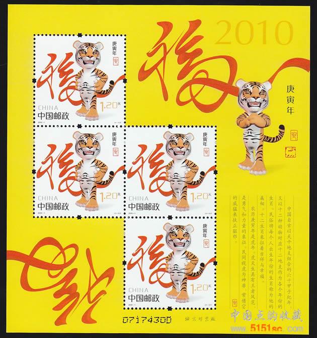2010虎赠版
