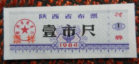 84年陕西壹尺布票