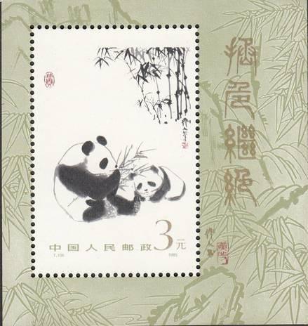 T106熊猫小型张