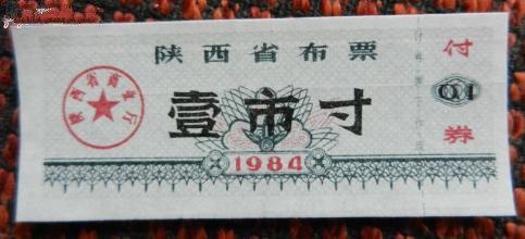 84年陕西壹寸布票