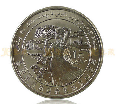 新疆纪念币