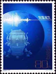 中国防震套票