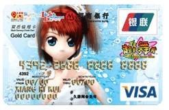 招商久游网联名卡(银联+Mastercard,人民币+美元,普卡)