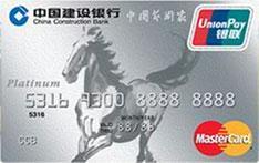 建行中国艺术家白金卡(银联+Mastercard)