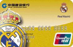 建行冠军足球卡皇家马德里足球卡队徽版