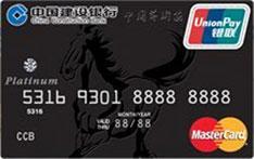 建行中国艺术家钻石卡(银联+Mastercard)
