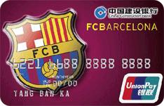 建行冠军足球卡巴塞罗那足球卡队徽版