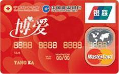 建行红十字会员龙卡(银联+Mastercard)