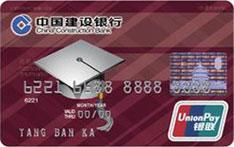 建行龙卡独立紫大学生卡