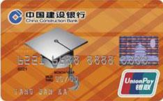 建行龙卡活力橙大学生卡