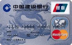 建行龙卡标准卡(银联+Mastercard)