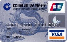 建行龙卡标准卡(银联+VISA)