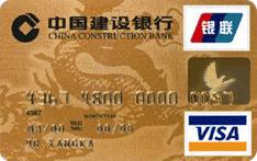 建行龙卡标准金卡(银联+VISA)