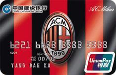 建行冠军足球卡AC米兰足球卡队徽版