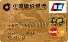建行龙卡标准金卡(银联+Mastercard)