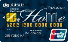 兴业新管家信用卡(系列卡)