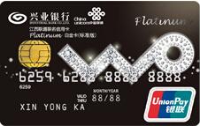 兴业江西联通联名标准版白金卡