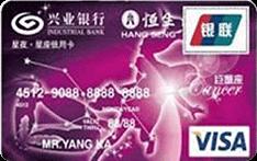 兴业星夜星座VISA mini巨蟹座卡(银联+VISA)