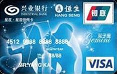 兴业星夜星座VISA mini双子座卡(银联+VISA)