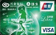 兴业星夜星座VISA mini天秤座卡(银联+VISA)